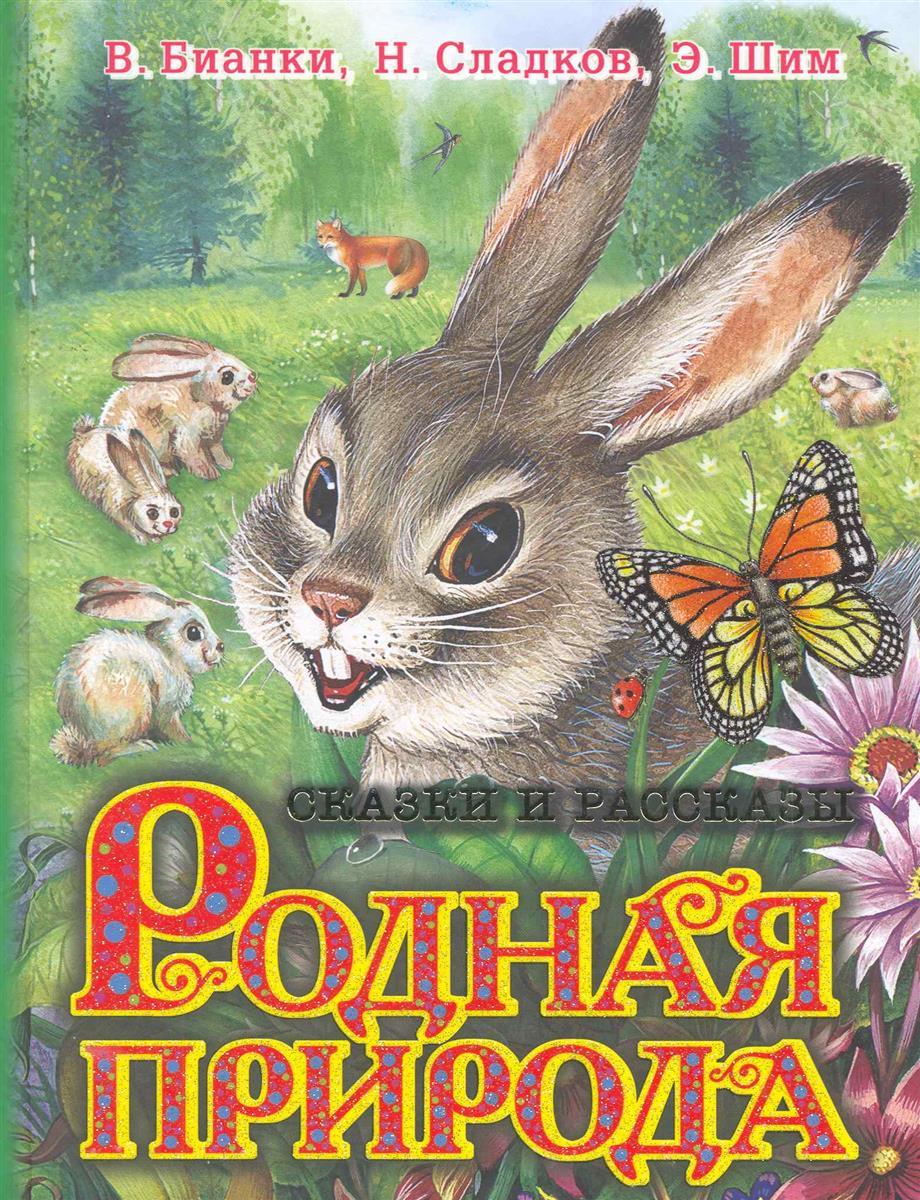 Бианки В., Сладков Н., Шим Э. Родная природа Сказки и рассказы ISBN: 9785170665518