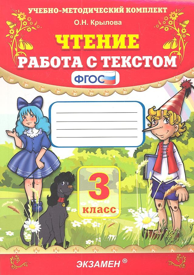 Крылова О. Чтение Работа с текстом 3 кл о н крылова чтение 1 класс работа с текстом