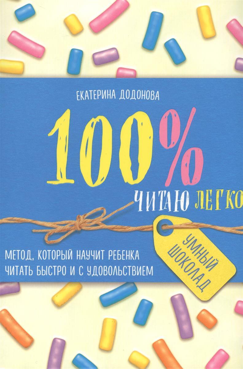 Додонова Е. 100% читаю легко. Метод, который научит ребенка читать быстро и с удовольствием