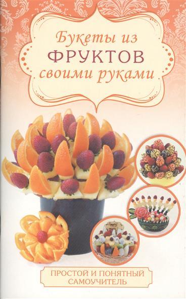 Бенза С. Букеты из фруктов
