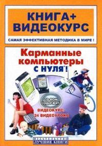 Комягин В. Карманные компьютеры с нуля карманные компьютеры с нуля сd