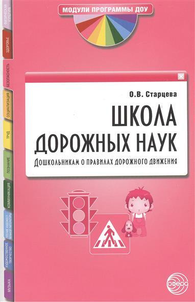 Школа дорожных наук. Дошкольникам о правилах дорожного движения. Третье издание, дополненное и исправленное