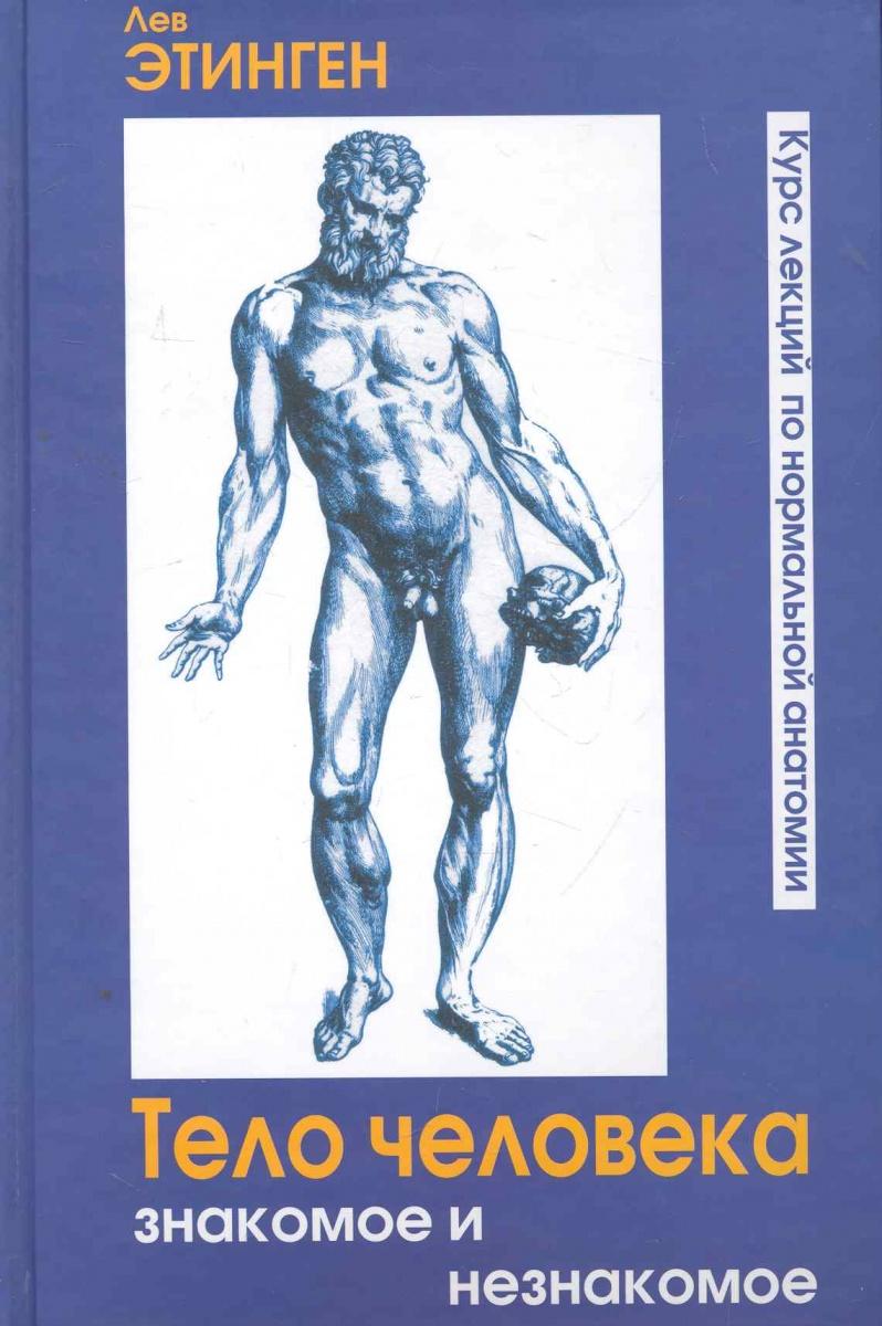 Этинген Л. Тело человека Знакомое и незнакомое Курс лекций по нормальной анатомии винсент перез большой атлас анатомии человека