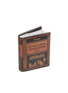 Легенды и мифы Древней Греции. Том III. Аргонавты. Древнегреческий эпос (миниатюрное издание)