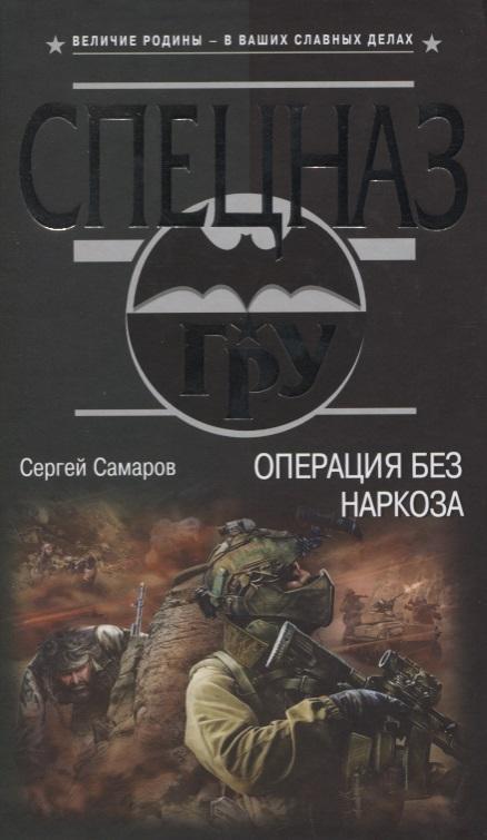 Самаров С.: Операция без наркоза