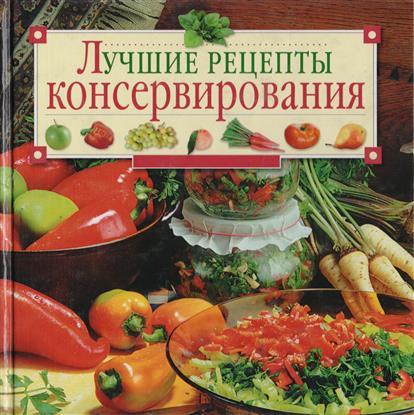 Воробьева Т., Гаврилова Т. Лучшие рецепты консервирования готовим просто и вкусно лучшие рецепты 20 брошюр