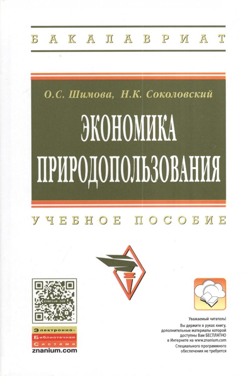 Шимова О., Соколовский Н. Экономика природопользования: Учебное пособие. Второе издание, исправленное
