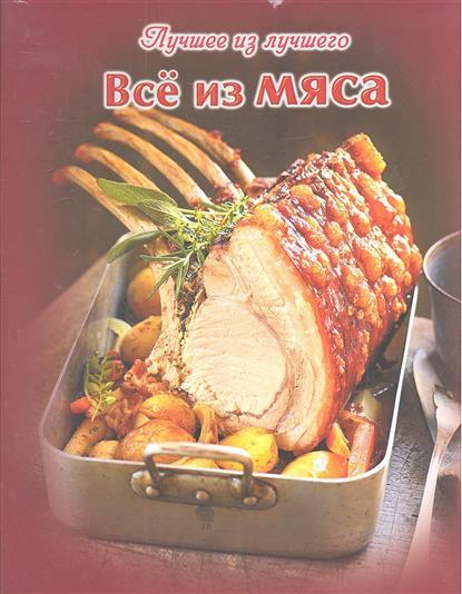 Руфанова Е. (ред.) Все из мяса руфанова е сост фаршированные овощи