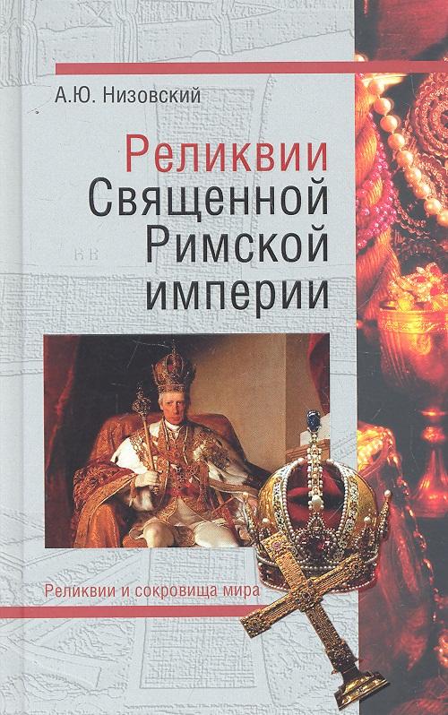 Низовский А. Реликвии Священной Римской империи