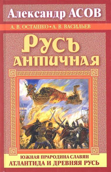 Русь античная Южная прародина славян...