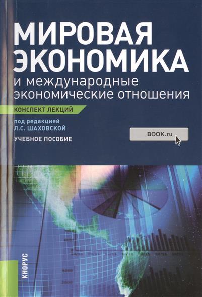 Мировая экономика и международные экономические отношения. Конспект лекций. Учебное пособие