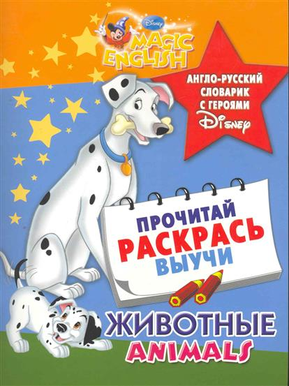 Р Животные Англо-рус. словарик с героями Disney