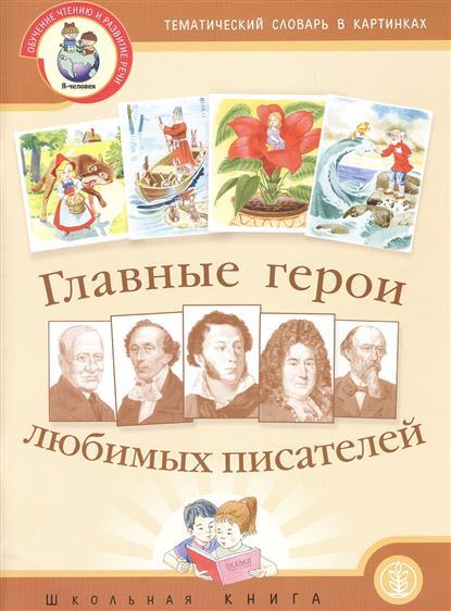 Главные герои любимых писателей (комплект из 2 книг)
