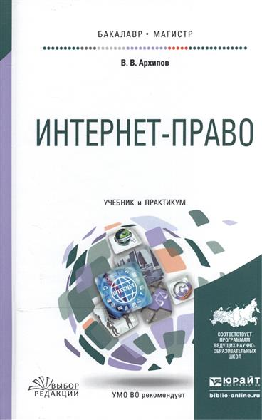Интернет-право. Учебник и практикум