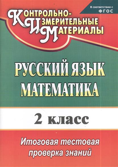 Русский язык. Математика. 2 класс. Итоговая тестовая проверка знаний. Издание 3-е