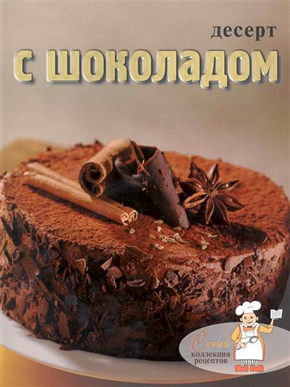 Десерт с шоколадом