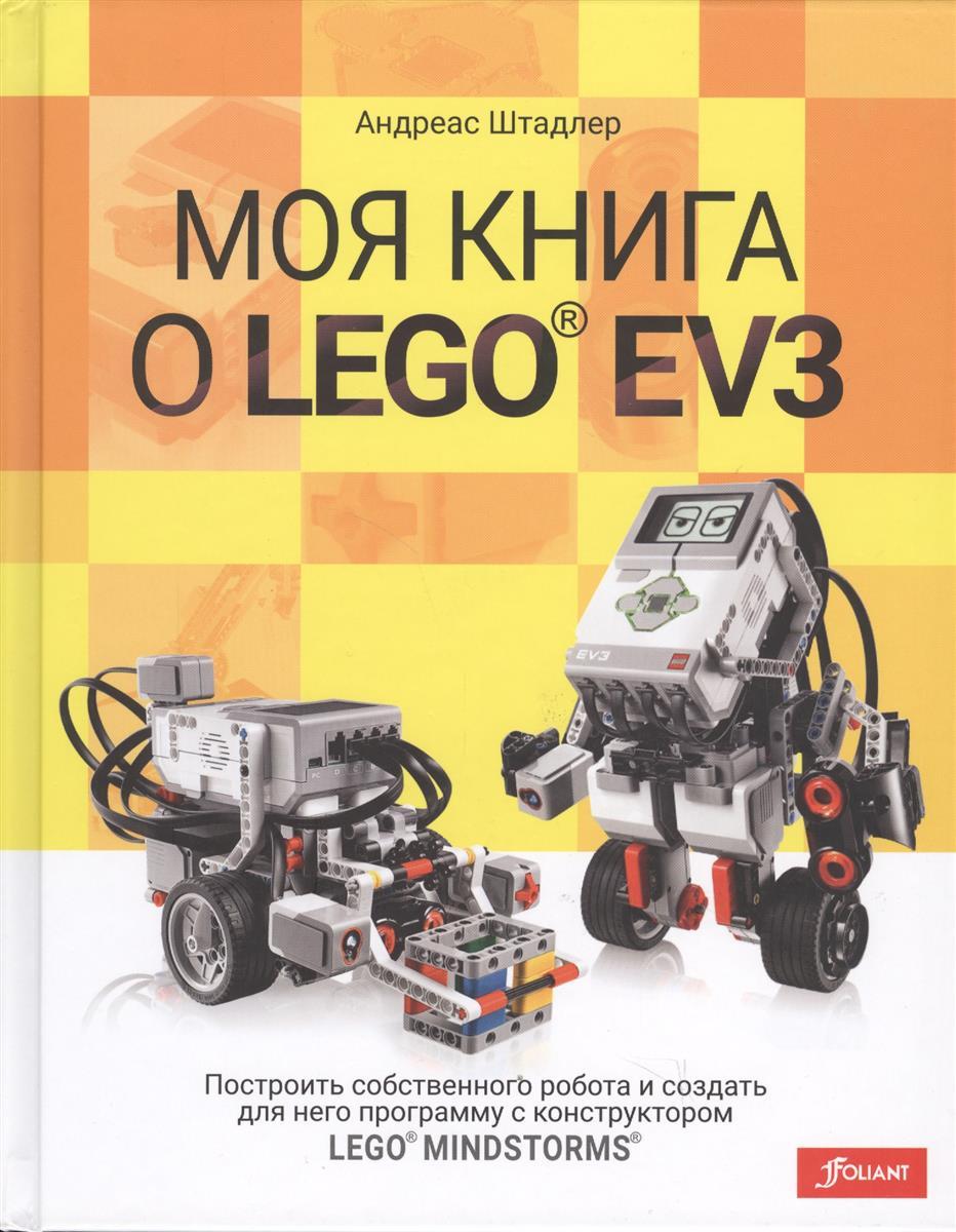 Моя книга о LEGO® EV3. Построить собственного робота и создать для него программу с конструктором LEGO® MINDSTORMS®