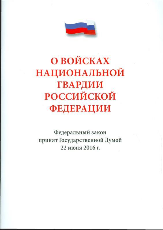 О войсках национальной гвардии Российской Федерации. Федеральный закон принят Государственной Думой 22 июня 2016 г.