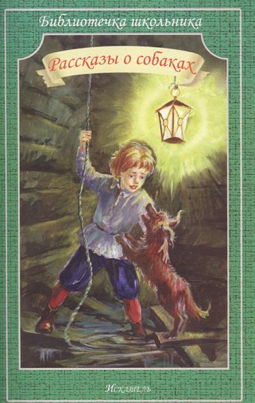 Рассказы о собаках иллюстрированная книга о собаках
