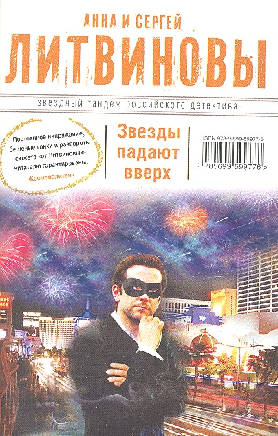 Литвинова А., Литвинов С. Звезды падают вверх литвинова а литвинов с ideal жертвы