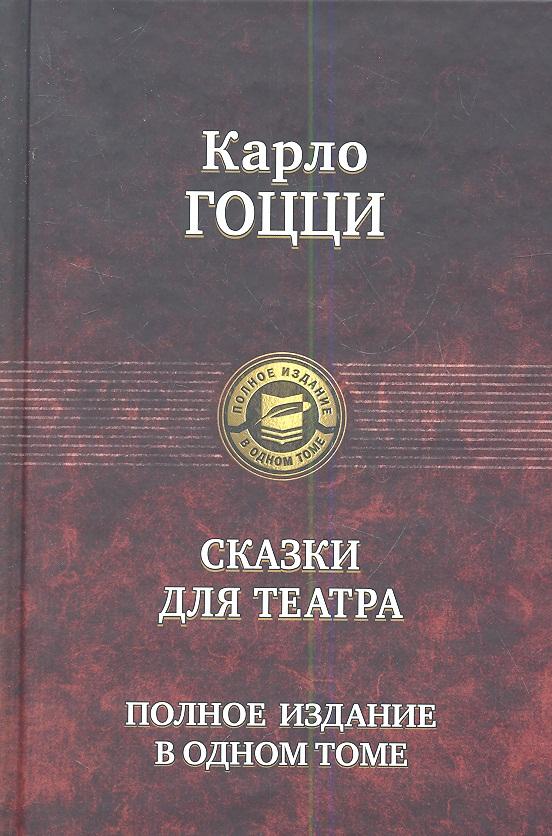 Гоцци К. Сказки для театра. Полное издание в одном томе колымские рассказы в одном томе эксмо