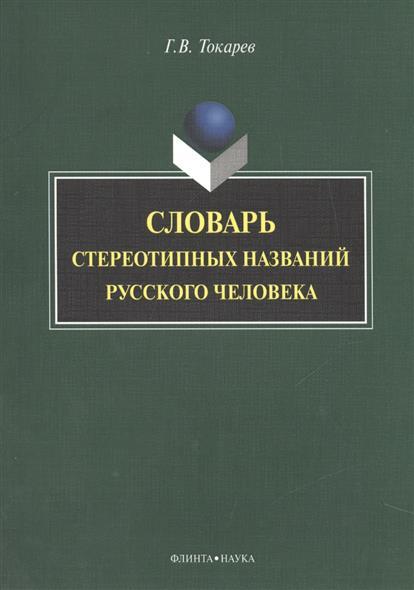 Словарь стереотипных названий русского человека