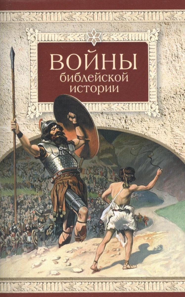Посадский Н. (сост.) Войны библейской истории