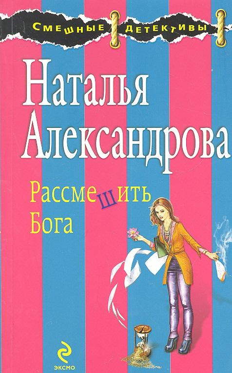 Александрова Н. Рассмешить Бога