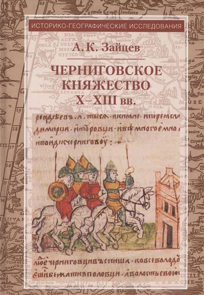 Черниговское княжество Х-ХIII вв.