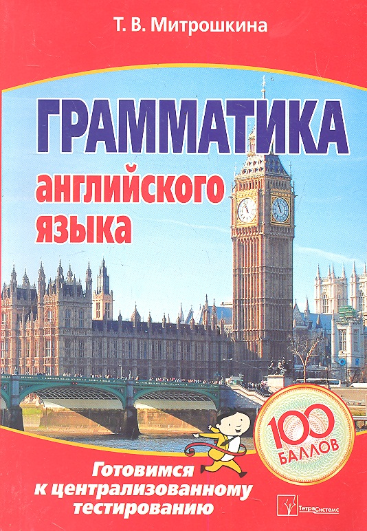 Митрошкина Т. Грамматика англ. языка Готовимся к центр. тестированию