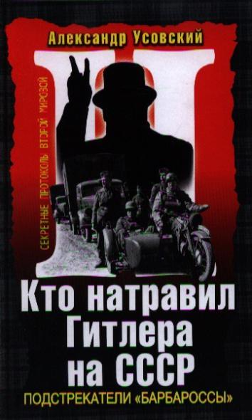 """Кто натравил Гитлера на СССР. Подстрекатели """"Барбароссы"""""""