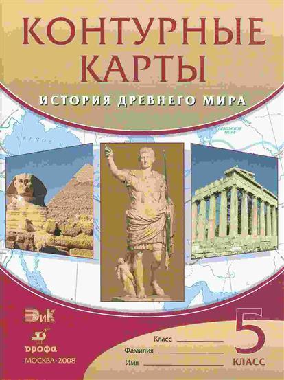 Контурные карты 5 кл История Древнего мира