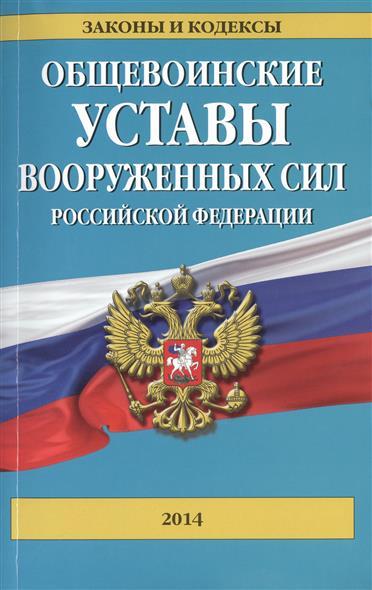 Общевоинские уставы Вооруженных Сил Российской Федерации. 2014