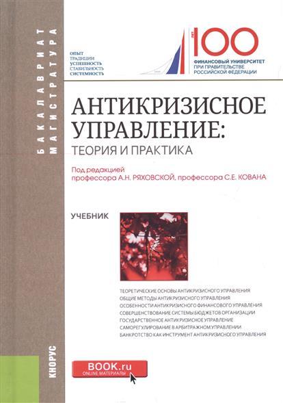 Ряховская А.: Антикризисное управление. Теория и практика. Учебник