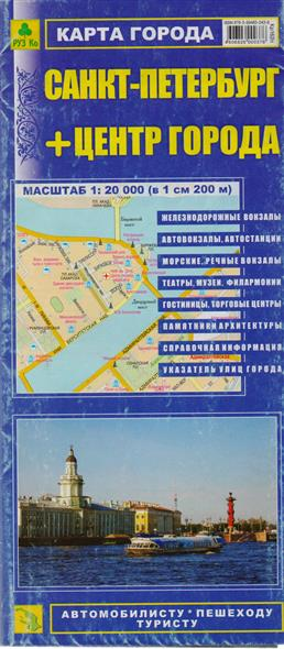 Карта Санкт-Петербург Центр