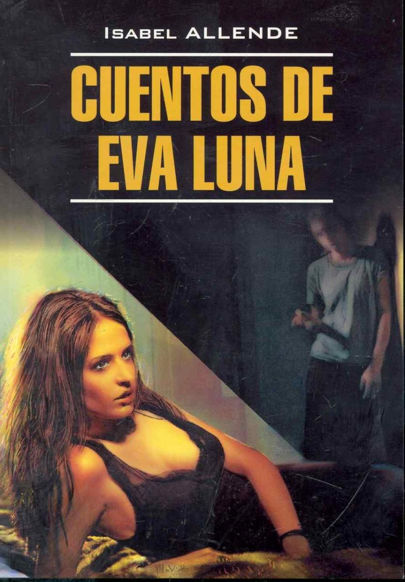 Альенде И. Cuentos De Eva Luna / Истории Евы Луны cuentos fantasticos d