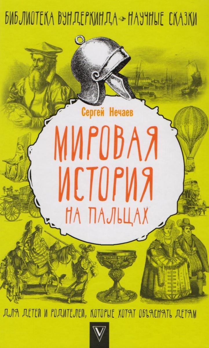 Нечаев С. Мировая история на пальцах