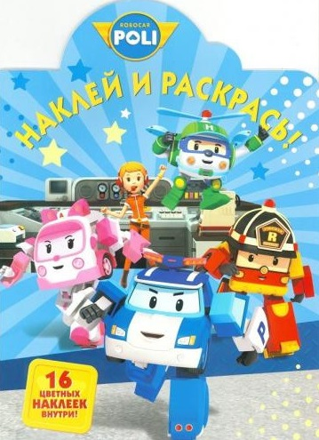 Русакова А. (ред.) Наклей и раскрась № НР 16059 Robocar Poli 16 цветных наклеек русакова а ред наклей и раскрась нр 16058 my little pony 16 цветных наклеек