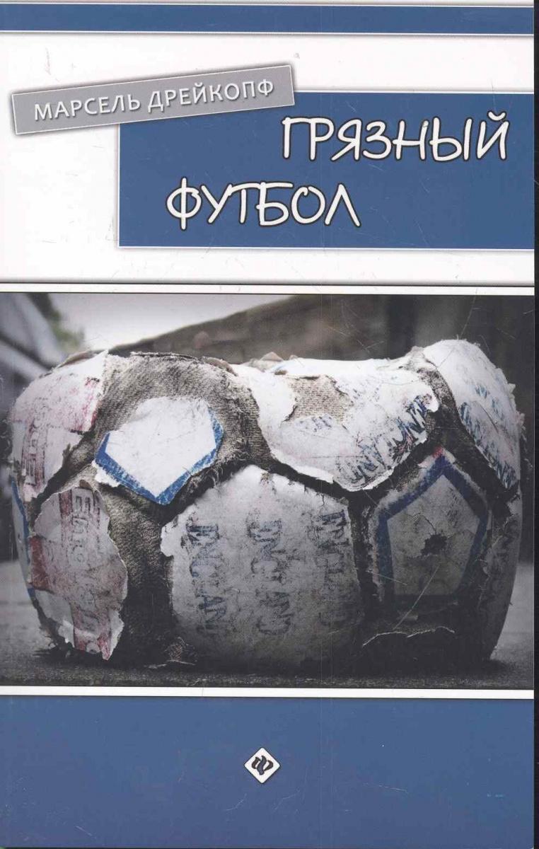 Дрейкопф М. Грязный футбол глейзер м м футбол аннотированная книжная библиография 1891 2014
