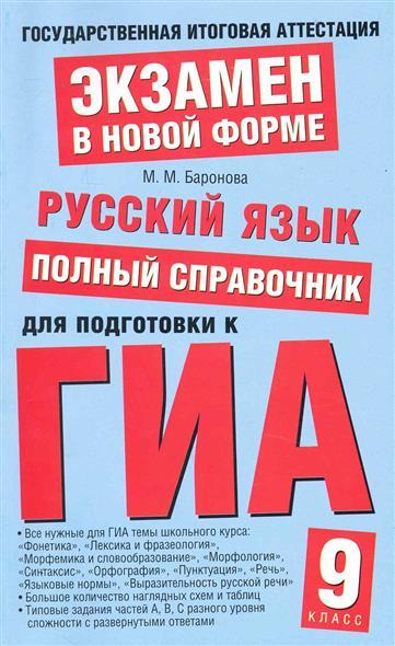 ГИА Русский язык Полный справочник для подг. к ГИА 9 кл