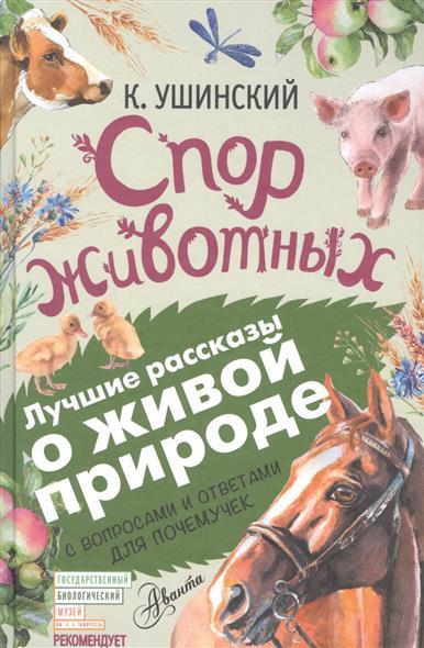 Ушинский К. Спор животных. С вопросами и ответами для почемучек