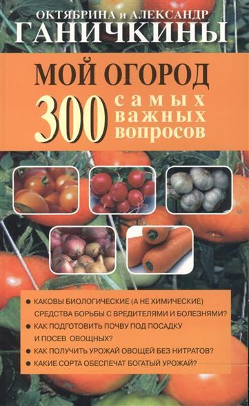 Ганичкина О., Ганичкин А. Цветоводам 300 самых важных вопр. 300 самых полных отв.