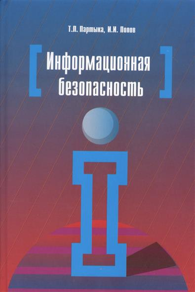 Информационная безопасность: Учебное пособие. 5-е издание, переработанное и дополненное