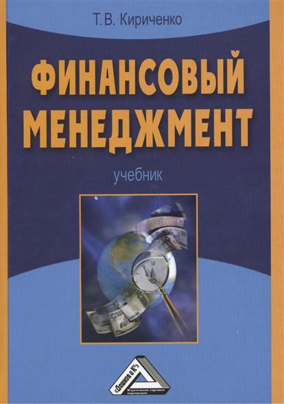 Кириченко Т.: Финансовый менеджмент Учебник