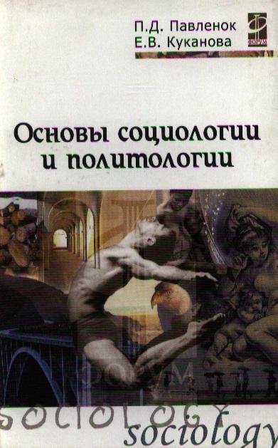 Основы социологии и политологии Павленок