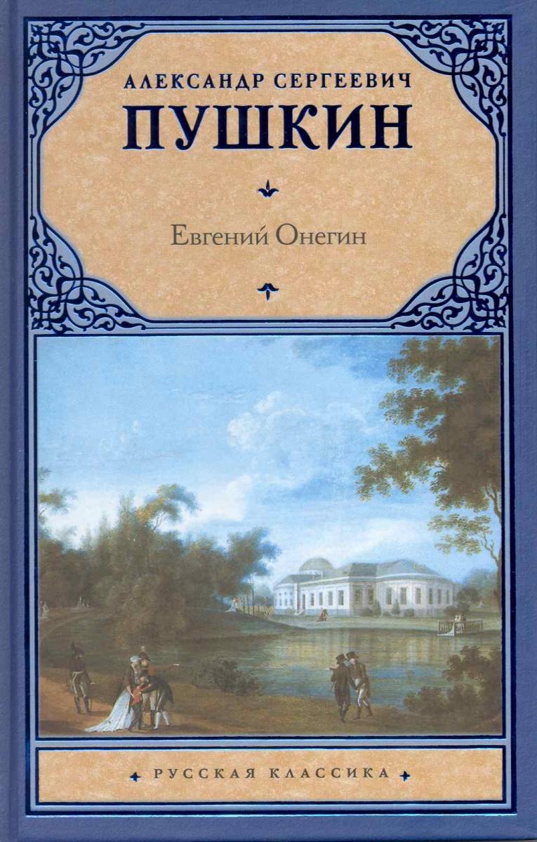 Пушкин А. Евгений Онегин Драмы ISBN: 9785170623334