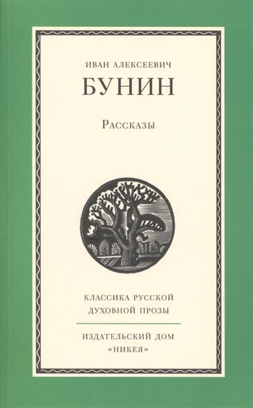 Бунин И. Рассказы бунин и жизнь арсеньева