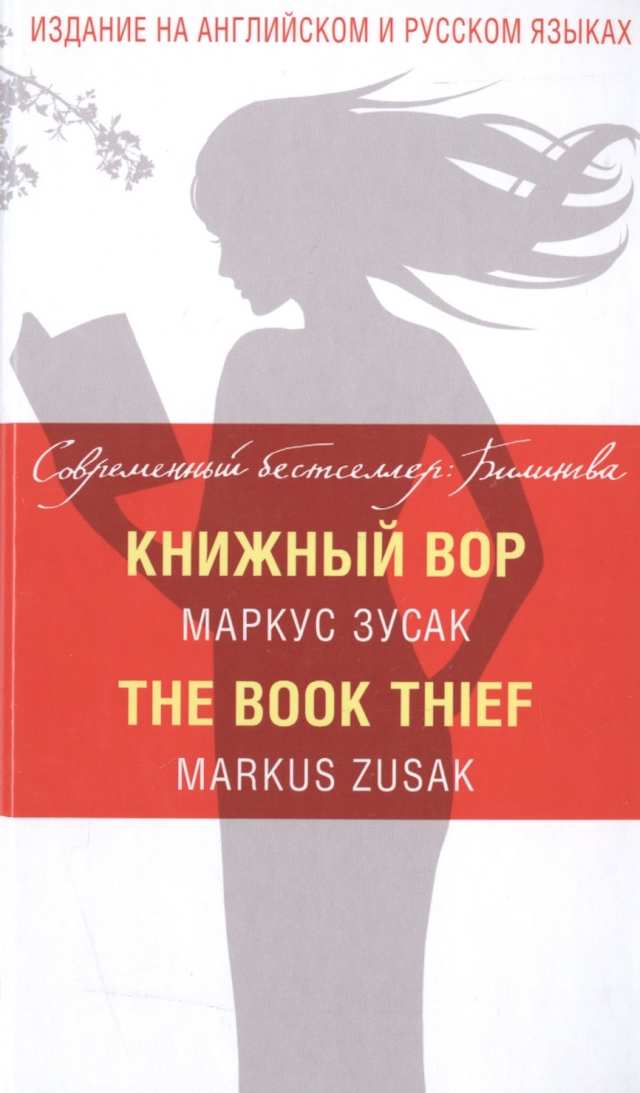 Зусак М. Книжный вор/The Book Thief (билингва) книжный вор