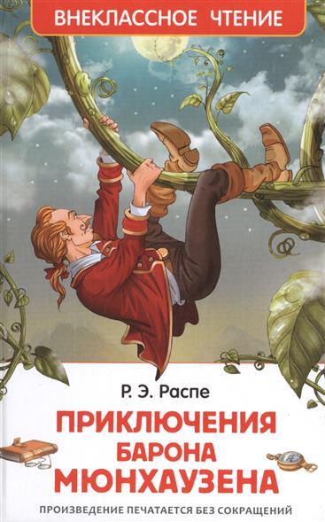 Распе Р. Приключения барона Мюнхаузена книги издательство аст приключения барона мюнхаузена