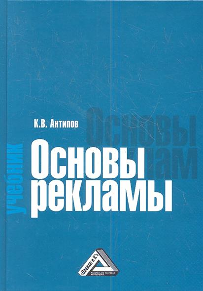 Антипов К. Основы рекламы: Учебник. 2-е издание туан тай платформа net основы 2 е издание